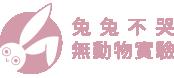 【無動物實驗台灣新訊--New talk新聞】別讓你的唇膏成為殘忍的犧牲品!10大「無動物實驗」彩妝品牌 用消費決定你要的世界