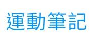 【運動筆記】夜跑好路線:台灣絕美十大夜景