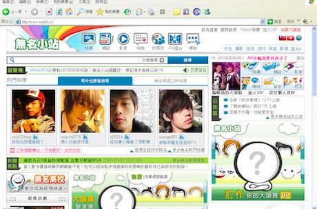 即時通、MSN、無名網誌三本柱!那些年的回憶你記得多少?