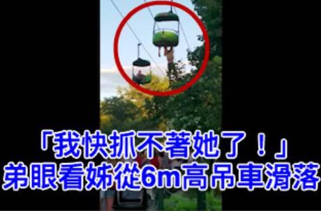 「我快抓不住她了!」弟眼看姊從6公尺高吊車滑落,下一秒展開令人動容!