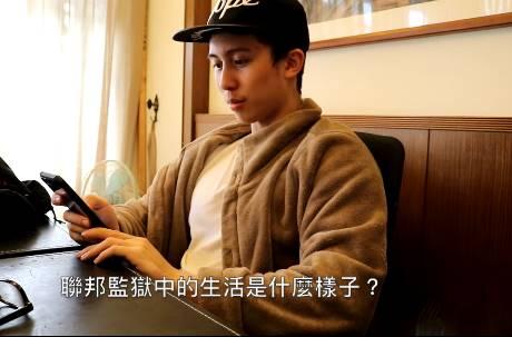 聯邦監獄生活?孫安佐拍QA影片坦承母胎單身18年、曝美國監獄「撿肥皂」內幕