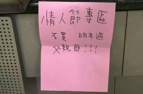超狠!超商店員DIY情人節專區還嗆:「不買!明年過父親節」