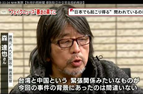 台灣假新聞害死外交官!日本NHK採訪散播謠言的人說…