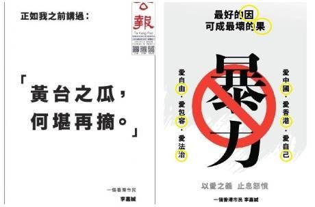 李嘉誠登報呼籲反暴力!香港網友驚見「8字藏尾詩」瘋傳