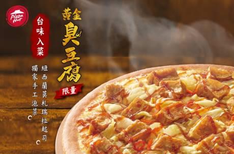 跟榴槤比臭!必勝客再推世界「十臭之一」披薩 台味爆表網友超嗨