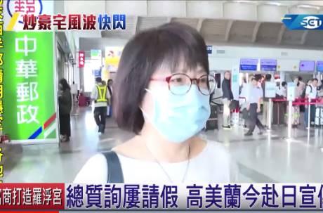 韓國瑜「豪宅」風波野火燒不停 「夫人幫」成員高美蘭請長假