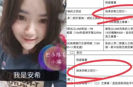 鋼鐵女韓粉「包子隊長」遭爆是詐欺慣犯 身份拆穿後臉書秒消失