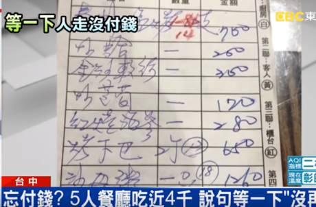 3男2女吃3890元霸王餐 「都是熟客」店家曝:希望只是忘了付