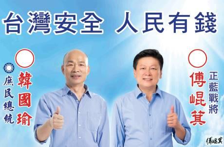 韓國瑜站台無黨籍傅崑萁打自家人? 報紙頭版驚現「泛藍分裂」