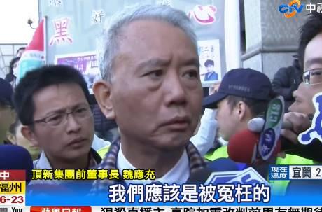 確定入監!「頂新劣油案」最新判决出爐 魏應充7罪判刑5年9個月