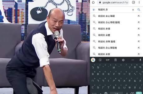 Google卡韓?網友一搜「韓國瑜身…」結果讓鄉民們噴飯