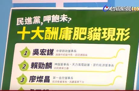 點名民進黨「10大肥貓」 韓辦:人民看得下去?