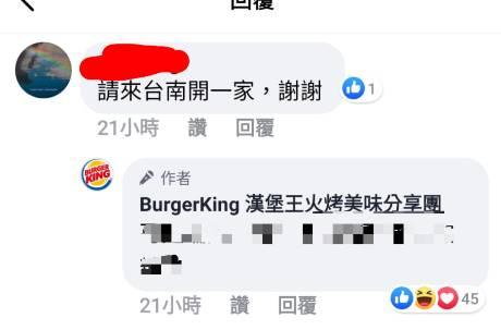 網求漢堡王在台南開店 粉專小編一句話ㄉㄧㄤ爆!