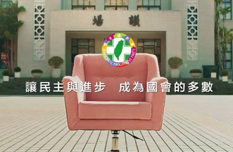 政黨砸金投放臉書廣告!民進黨26萬奪冠 7候選人上榜