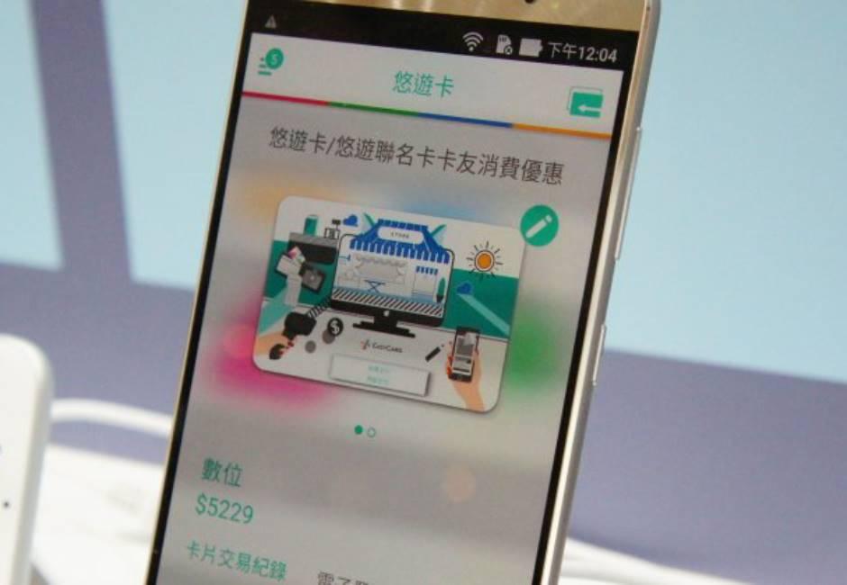 悠遊卡推電子支付「悠遊付」 超方便4大功能曝光