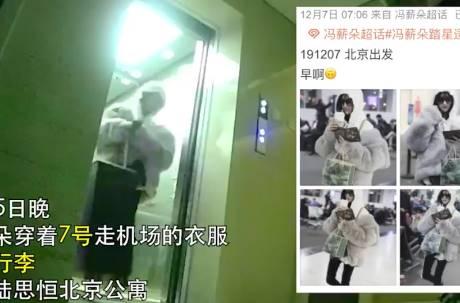 私生飯反擊!偷錄「女偶像拖行李過夜」影片 網震驚:簡直變態