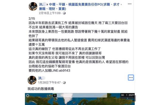 網友爆從武漢偷渡回台「成功散播病毒!」鍵盤男遭逮下場超慘