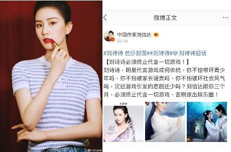 「劉詩詩代言手遊帶壞青少年」 作家狠嗆:逐出演藝圈