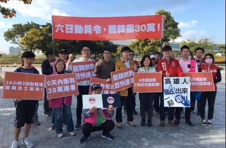 連署書突破門檻!罷韓團體呼籲民眾交連署書「成為歷史一部分」