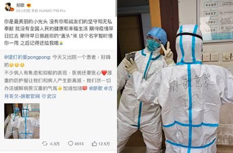 武漢女護士防護衣甜寫「胡歌老婆」 胡歌認了兩人「關係」:你是最美麗的