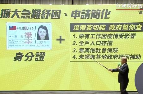 紓困之亂!蘇貞昌、陳時中2度道歉 重申:只要身分證就可以申請