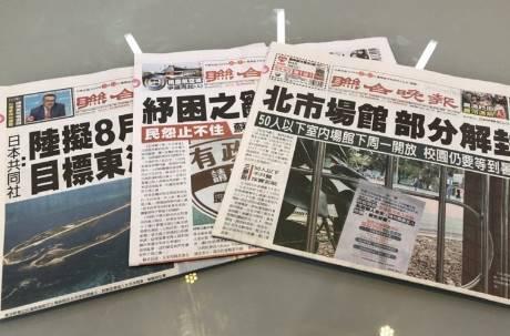 台灣最後一份晚報!《聯合晚報》6月2日起正式停刊