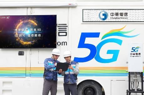 5G世代來了!NCC核准中華電信拿下首張5G特許執照 最快開臺時間曝光