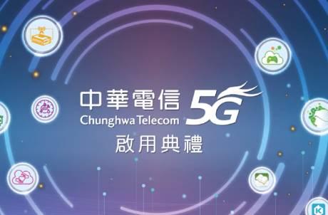 5G世代來了!中華電信公佈資費599元享24GB 1399吃到飽