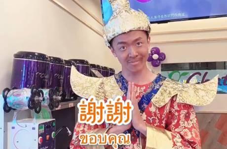 日出茶太廣告「臉塗黑」扮泰國人 網友洗版:充滿歧視