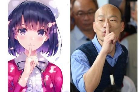 韓國瑜100%神還原動漫姿勢!網友系列整理套圖瘋傳