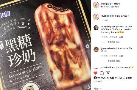 「黑糖珍奶雪糕」國際巨星認證!英國小天后杜娃·黎波拍照發文 台灣粉絲嗨爆