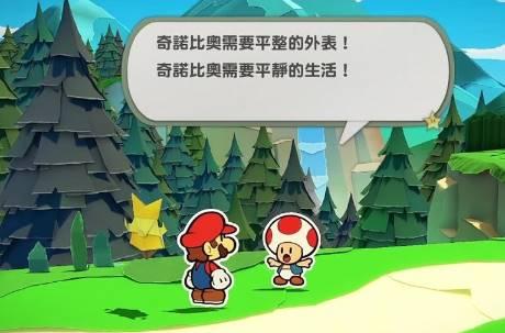 人權、自由消失!香港任天堂《紙片瑪利歐》中文化翻譯疑「自我審查」引熱議