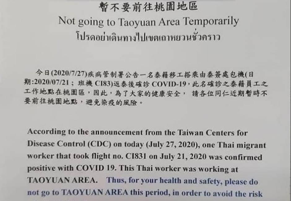 返泰國移工確診新冠肺炎! 科技公司內部信曝「暫時不要去桃園」