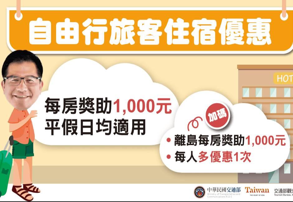 台灣最噁風景?拿國旅補助卻哄抬房價 交通部長警告將取消