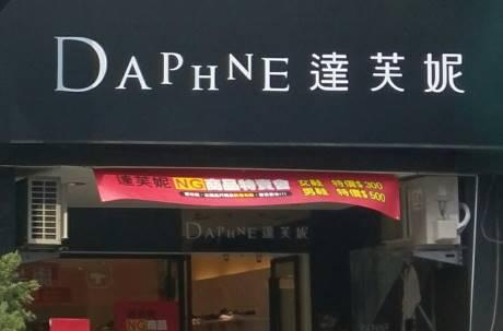 年虧5億元!一代鞋王達芙妮宣布「徹底退出」實體零售 轉型電商拼生存