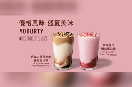 星巴克再推新口味!五款飲品上市搶攻打卡 草莓脆片優格星冰樂超欠喝