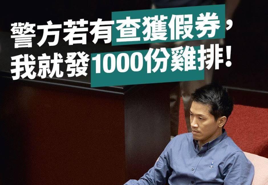 發雞排囉!何志偉3倍券祭品文「有假券就發1200份」一語成讖