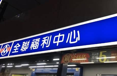 快搶!全聯「中秋限定甜點」網狂推 內行人曝:錯過等明年