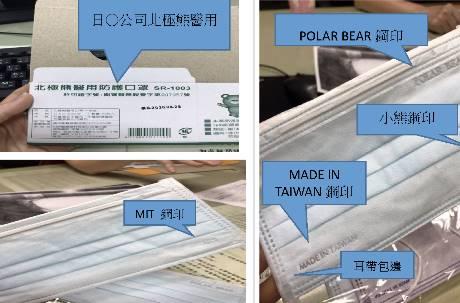 中國貨仿冒台灣口罩!無良商牟利400萬元 檢調曝口罩「真偽關鍵」