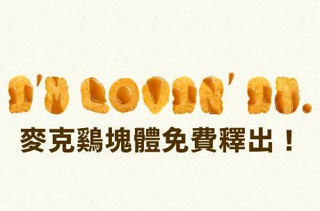 超酷!麥克鷄塊、糖醋醬變字體 網喊:看久了會餓