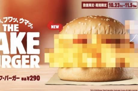 日本漢堡王推「FAKE BURGER」 神秘夾心曝光!網:感覺超好吃