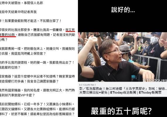 詹江村喊冤「我有50肩」!遭網起底曾到王浩宇服務處砸蛋