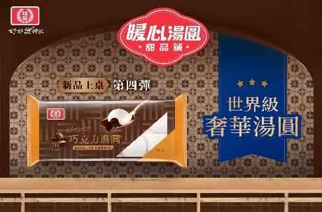 桂冠停產「巧克力湯圓」止血!網大讚「有誠意」:用新台幣下架其他商品