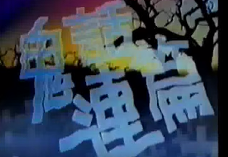 以前躲在棉被看的靈異節目,你還記得那個百鬼夜行的台灣?