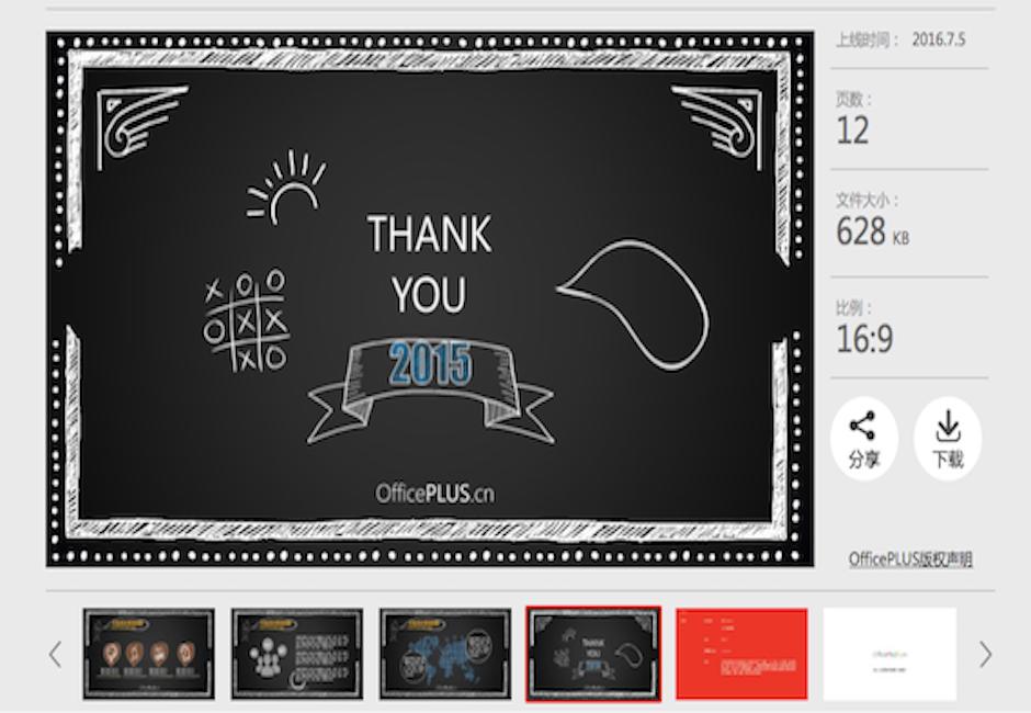 一秒做出美到爆炸的簡報!大學生一定要收藏的超強模板網站!
