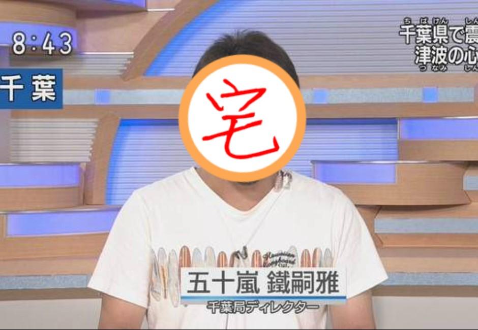 光頭哥哥是你?日本6級強震主播不在 NHK宅男導播代打猛圈粉