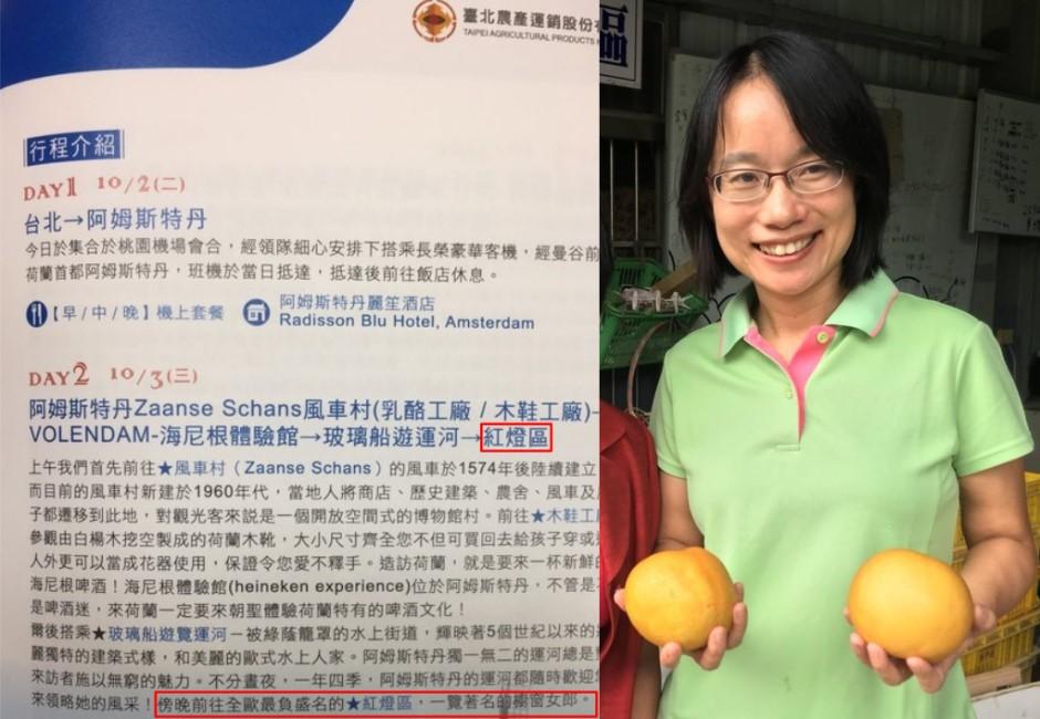 吳音寧將率北農遊歐考察紅燈區 網諷:菜花也是一種農業?