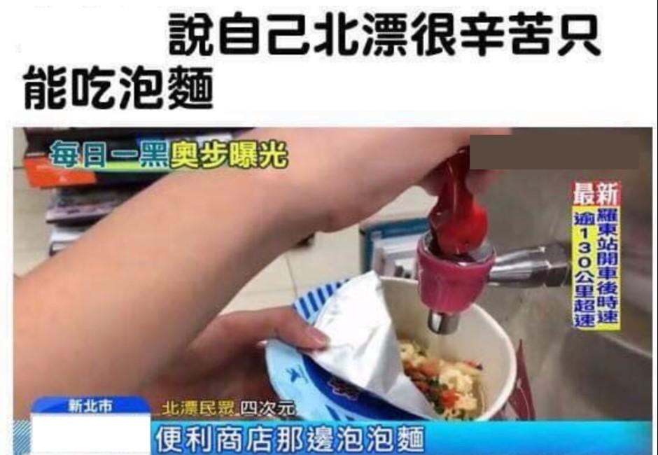 影/窮泡麵被翻出嗑燒肉!正妹「四次元」淚控電視台為韓國瑜造假新聞