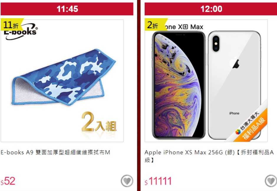 1200點開搶!頂規iPhone XS Max只要「1萬1」