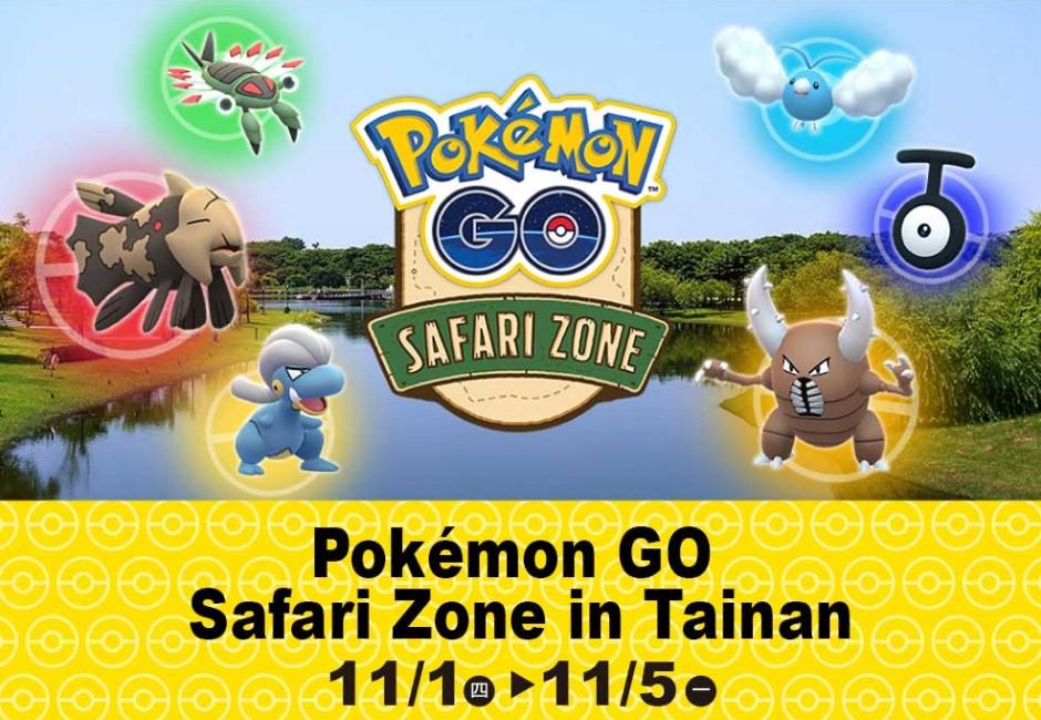 Pokémon稀有怪台南5天抓到爽!30神秘景點、交通資訊總整理